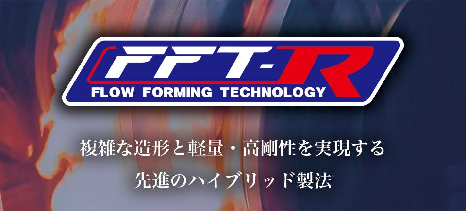 FFT=R エフエフティーアール  複雑な造形と軽量・高剛性を実現する先進のハイブリッド製法
