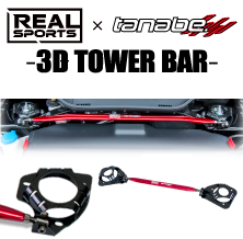 REAL SPORTS×TANABE 3D TOWER BAR