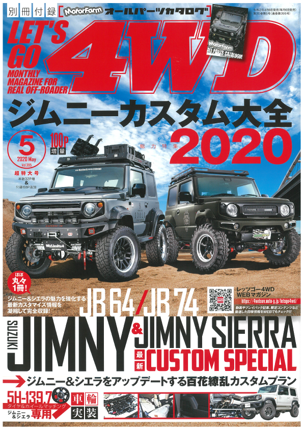 LET'S GO 4WD 表紙