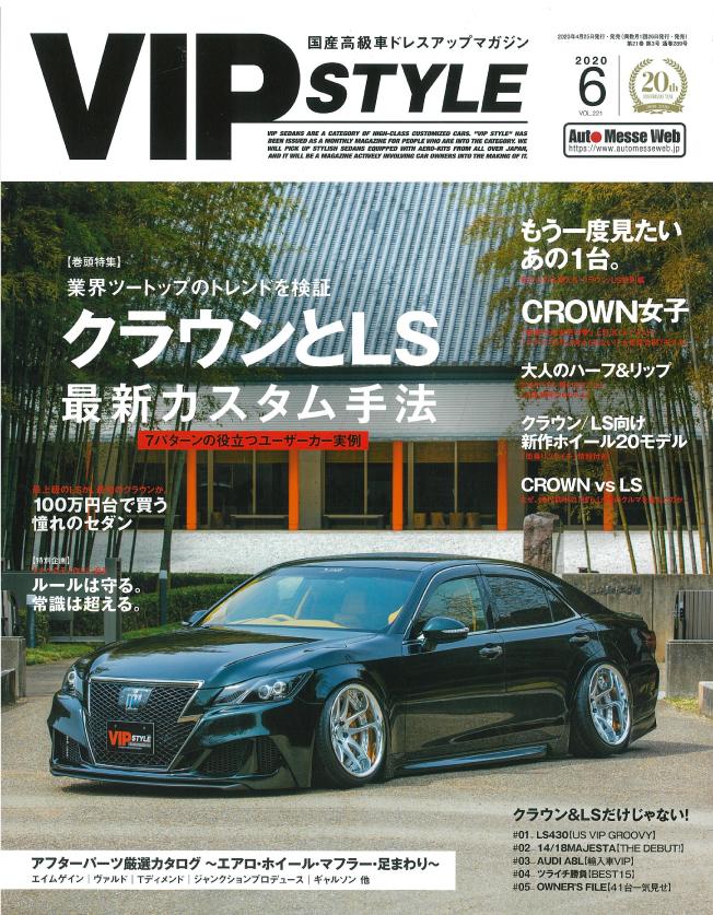 STYLE WAGON表紙