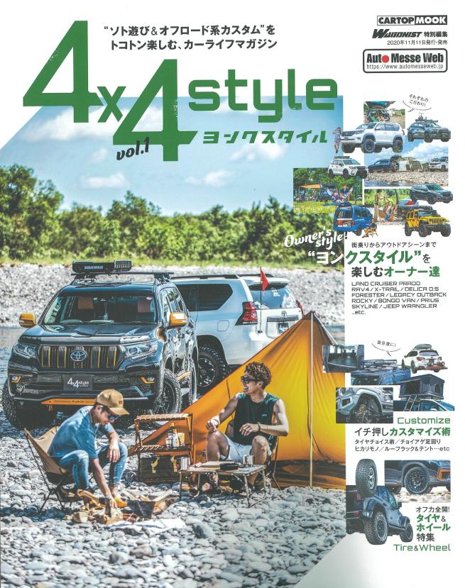 4×4 STYLE 表紙